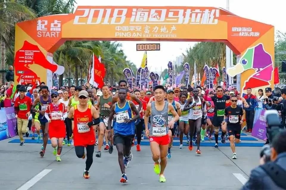来了,2021海口马拉松1月17日开跑