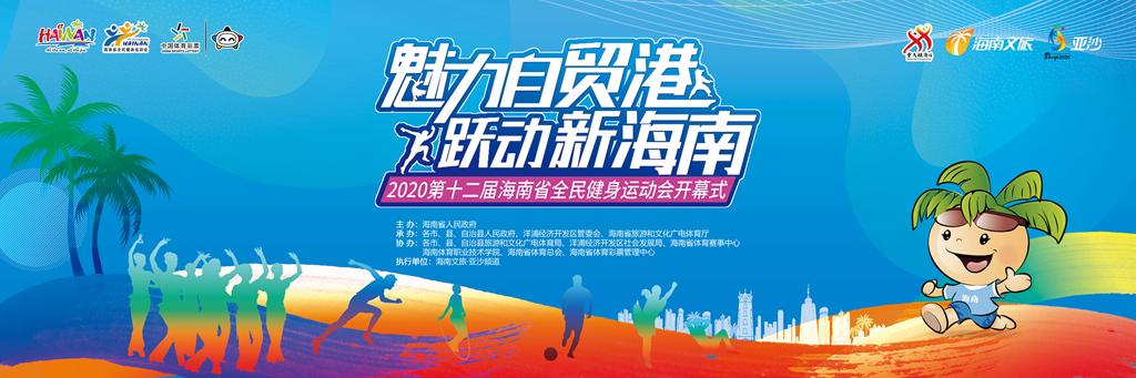 周末相约海口世纪公园!2020年海南省全民健身运动会比赛日程及场地图请收好→