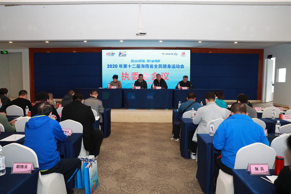 2020年海南省全民健身运动会执委会、裁判教练员联席会议召开