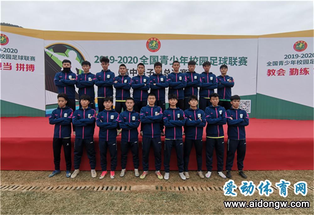 海南中学踢进全国青少年校园足球联赛(高中男子组总决赛)八强!