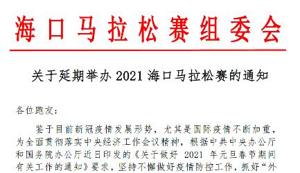 2021海口马拉松赛延期举办!