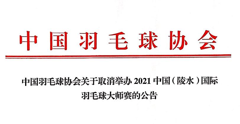 2021中国(陵水)国际羽毛球大师赛取消举办!