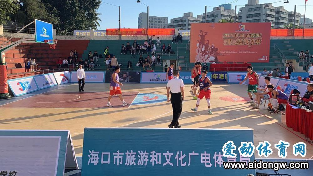 2020年海口市青少年三对三篮球比赛四强出炉,决赛今日上演