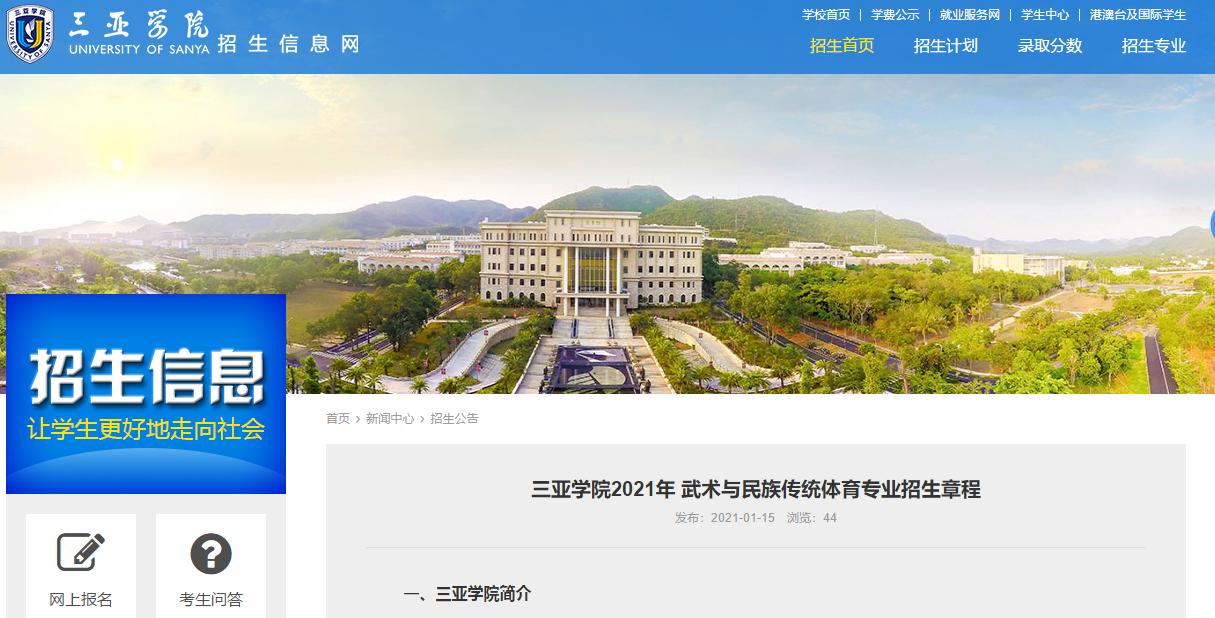 新闻分析:瑞士高院为何支持孙杨诉请