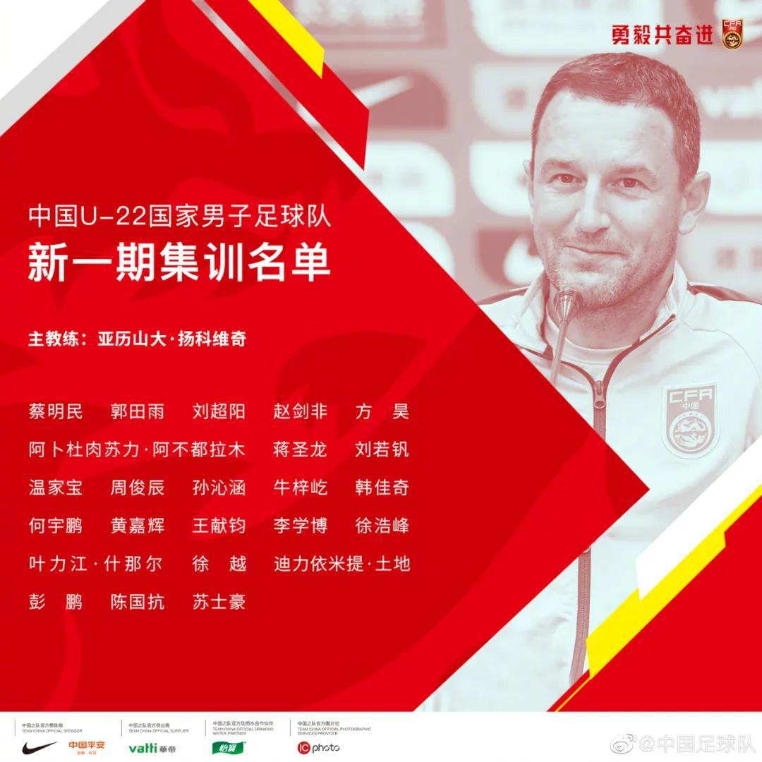 5:1!U22国足热身赛大胜昆山FC