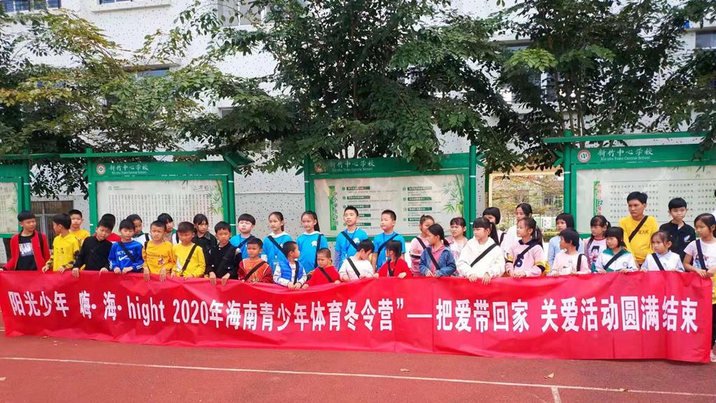 海南青少年体育冬令营走进定安