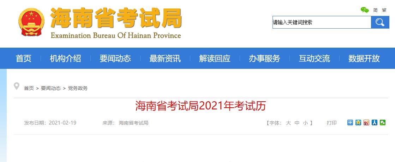 速看!海南省考试局发布2021年考试日历,各类体育考试时间敲定→