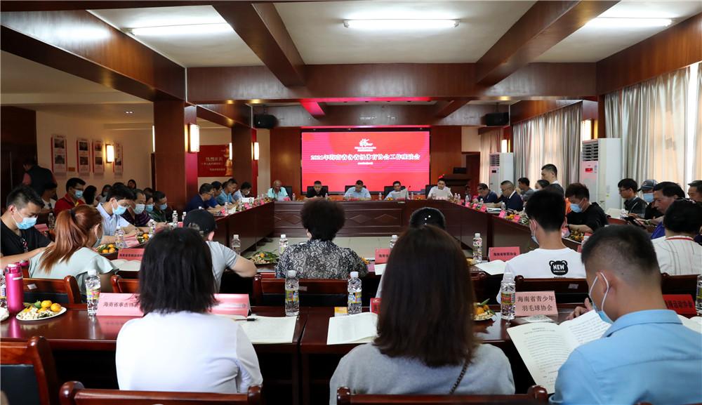 2021年海南省各省级体育协会工作座谈会海口召开