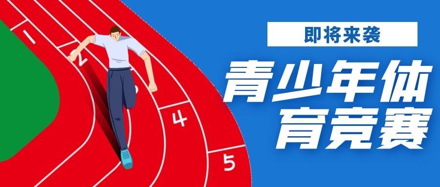 2021年14项海南省青少年体育竞赛 4月起陆续举行