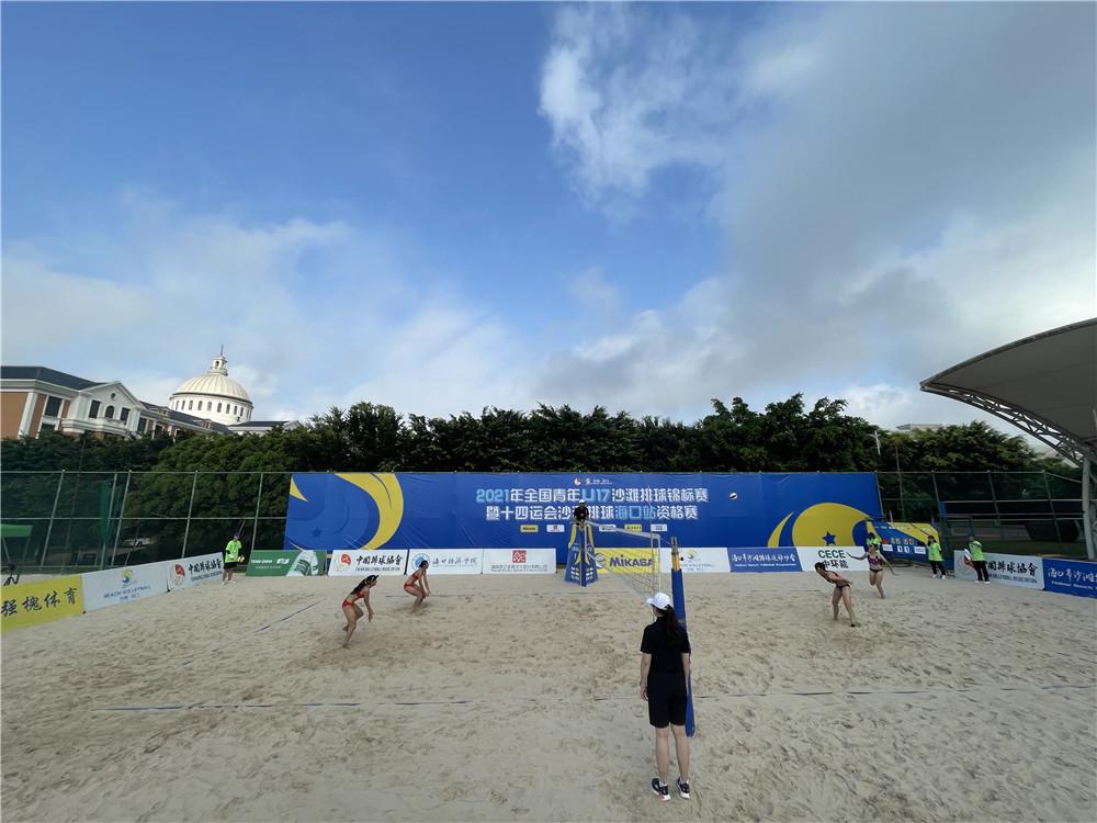 2021年全国青年U17沙滩排球锦标赛今日海口开打 附:直播链接