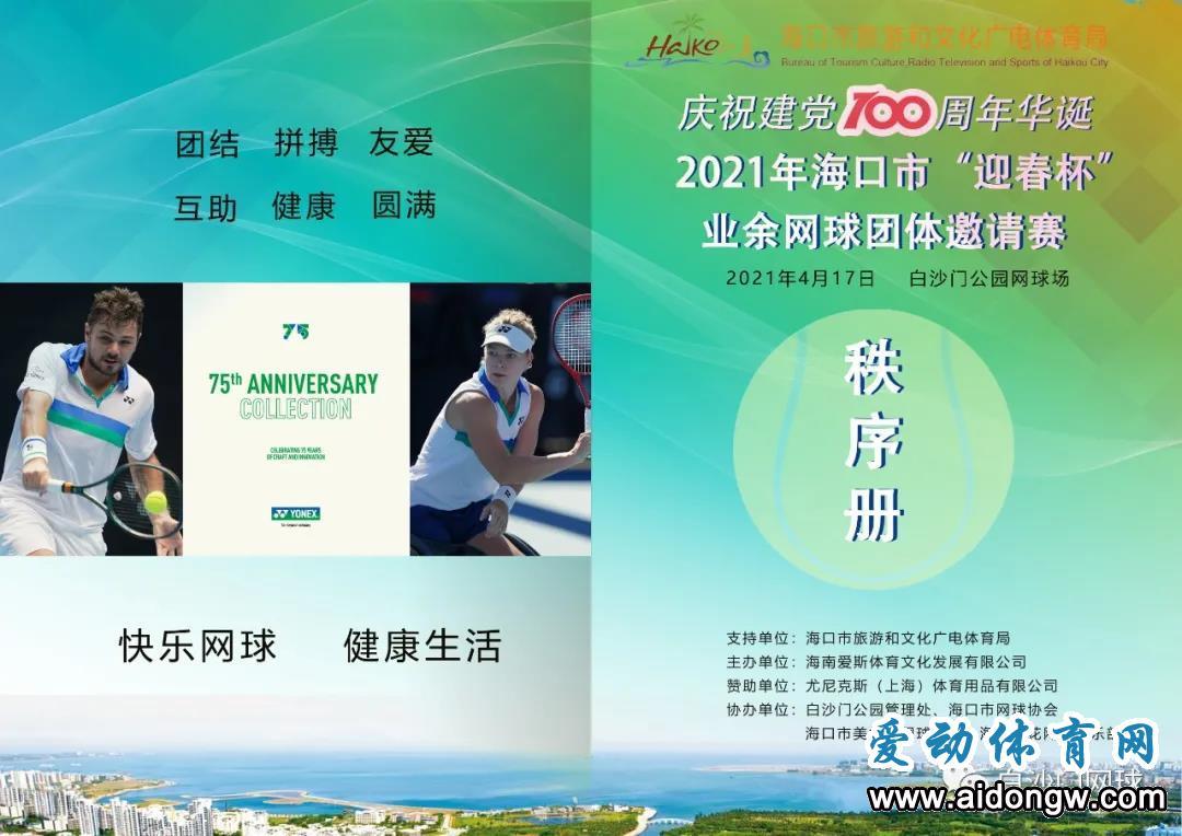 """2021年海口市""""迎春杯""""业余网球团体邀请赛周六白沙门开打"""