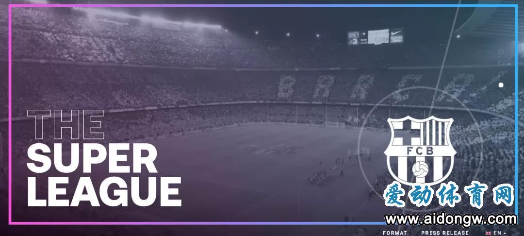 欧洲超级联赛上线,有钱人只带有钱人玩?