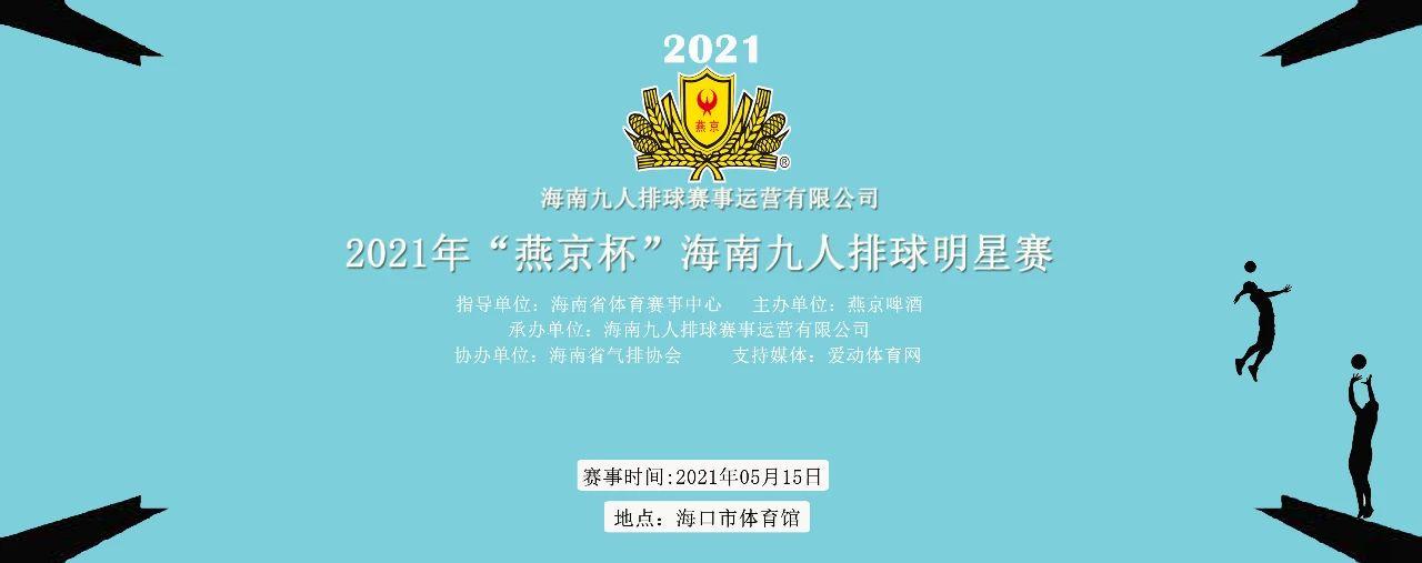 """2021年""""燕京杯""""海南九人排球明星赛5月15日海口打响,爱动体育网将全程直播"""