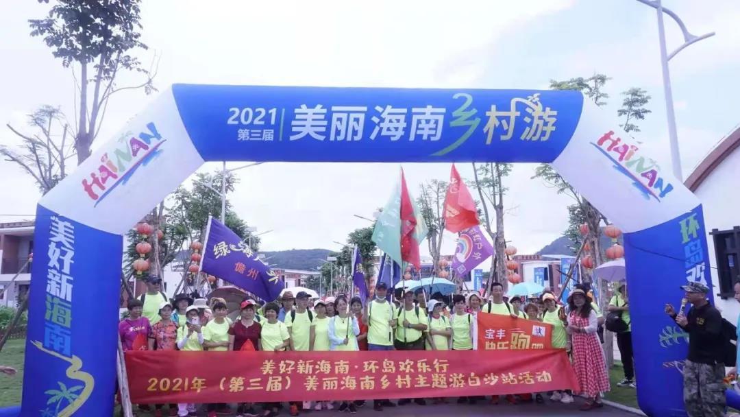 2021年(第三届)美丽海南乡村主题游白沙站活动举行