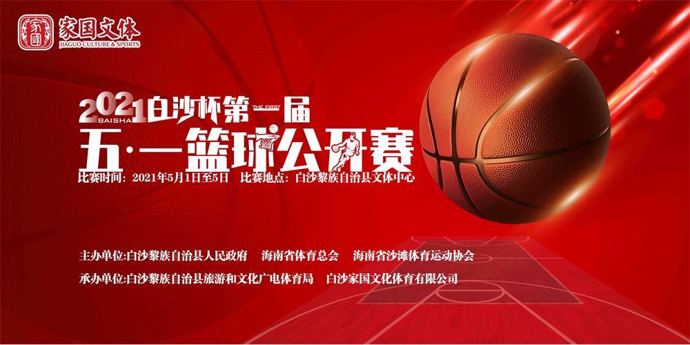 """2021年第一届""""白沙杯""""五一篮球公开赛开幕式暨揭幕战"""