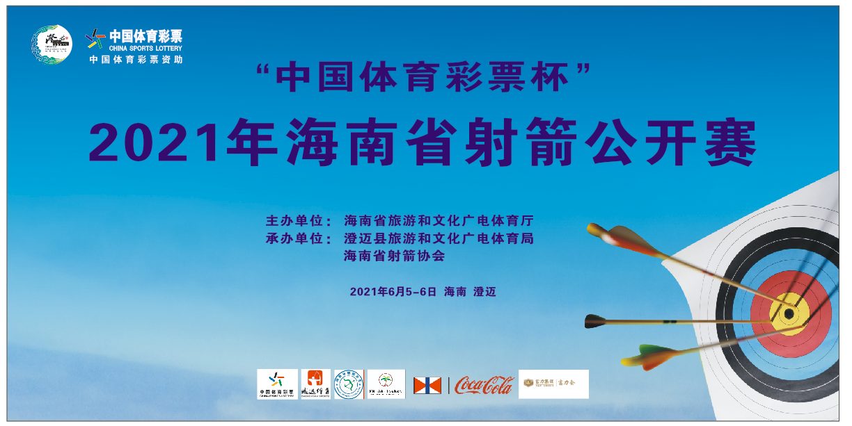 2021年海南省射箭公开赛5日澄迈开弓