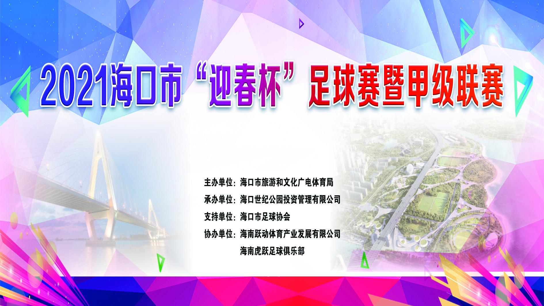 """2021年海口市""""迎春杯""""足球赛暨甲级联赛 决赛、闭幕式"""
