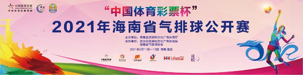 2021年海南省气排球公开赛12日澄迈开球