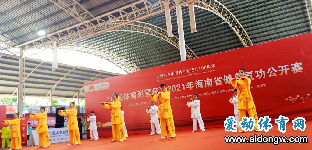 2021年海南省健身气功公开赛海口举行