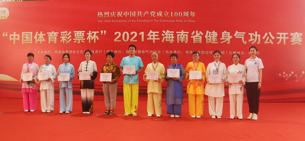 2021年海南省健身气功公开赛收官