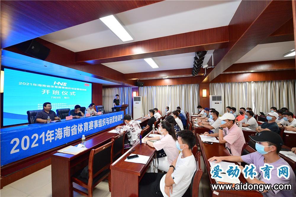 2021年海南省体育赛事组织与运营培训班结业