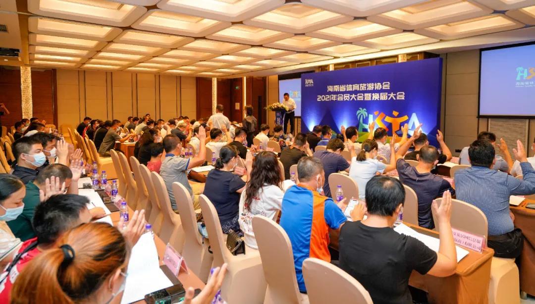 海南省体育旅游协会2021年换届大会召开