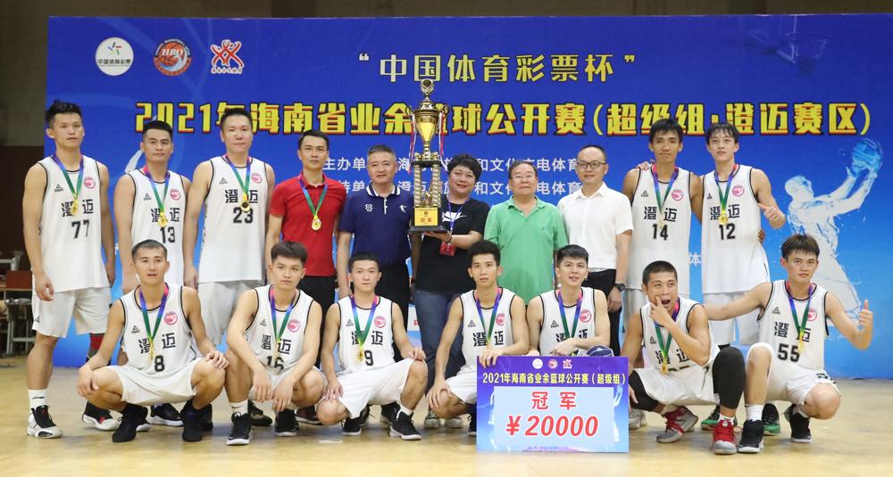 澄迈成功卫冕总冠军!2021年海南省业余篮球公开赛澄迈落幕