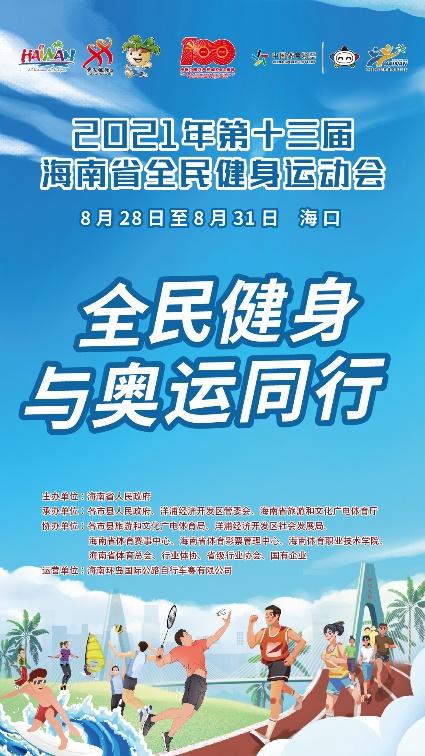 2021年海南省全民健身运动会28日-31日海口举行