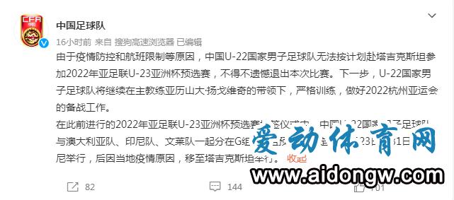 中国U22男足退出U23亚洲杯预选赛