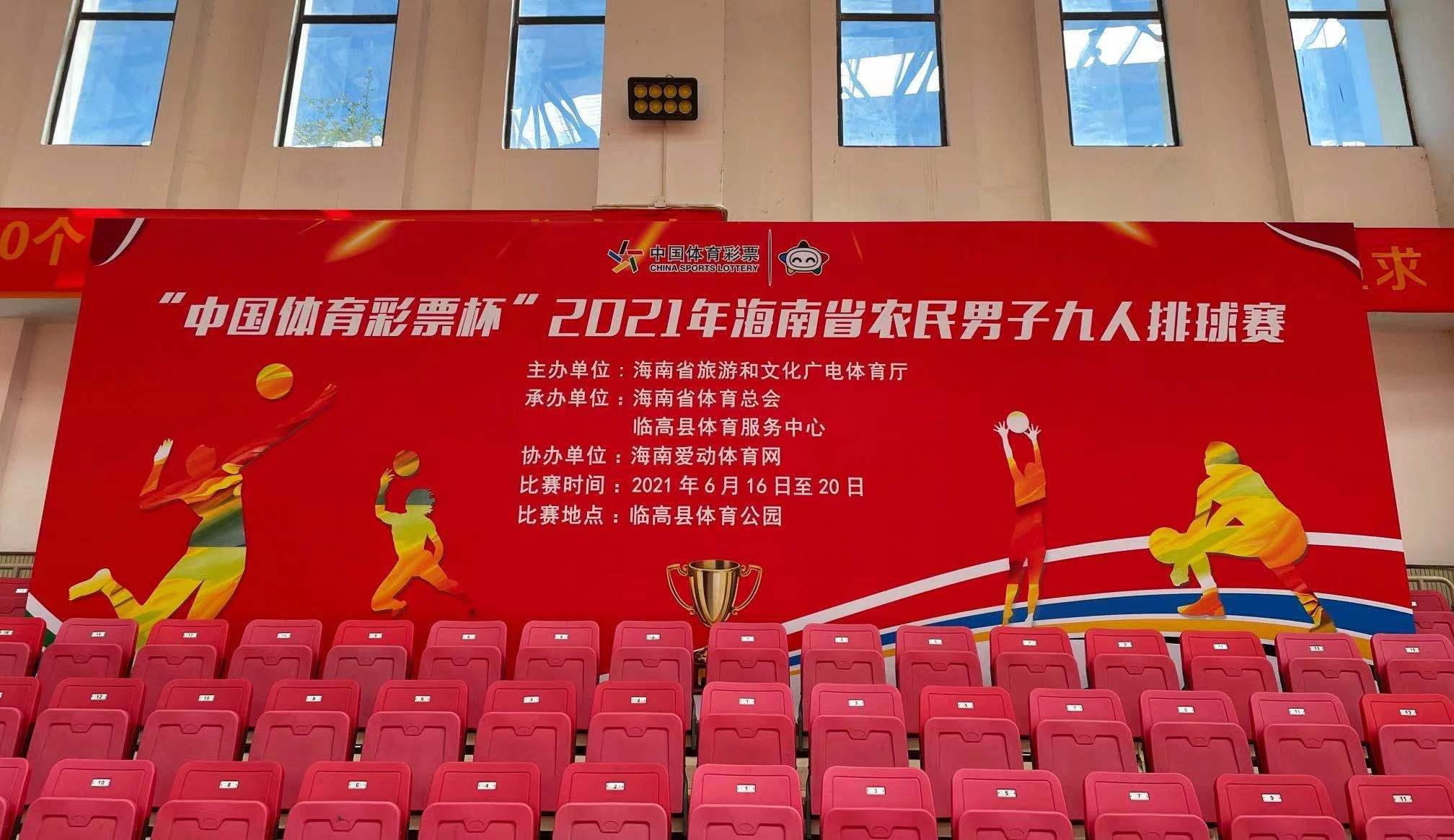 2021年海南省农民男子九人排球赛 第六轮 19号下午