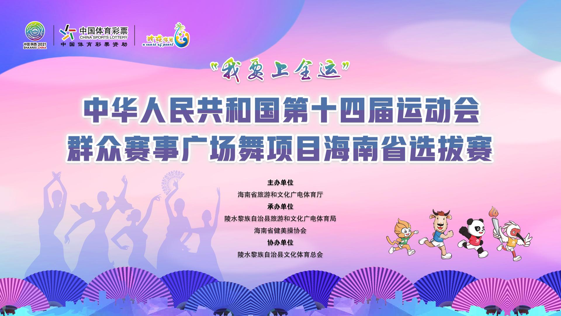 2021年第十四届全运会群众赛事广场舞项目海南省选拔赛