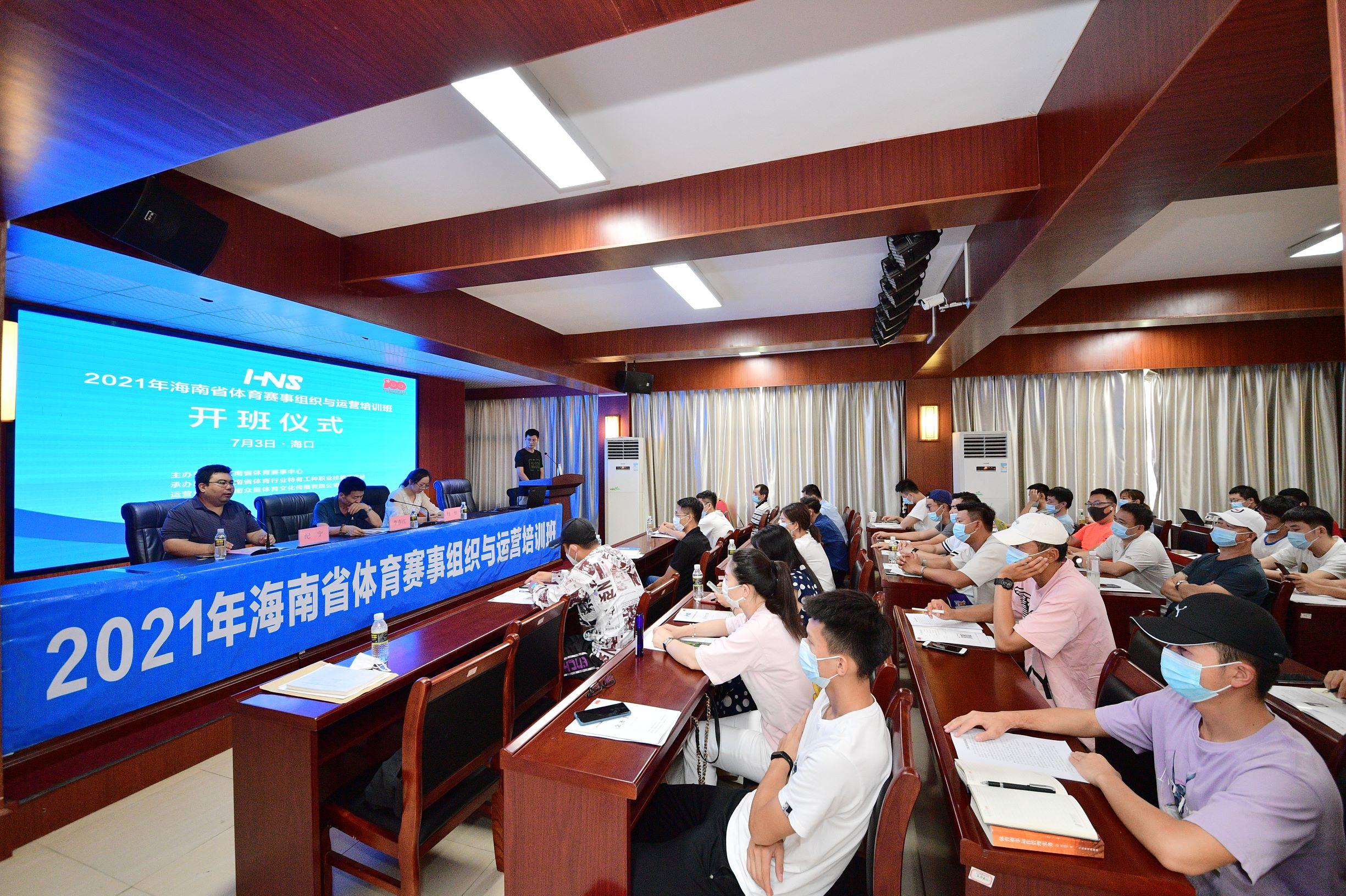 2021年海南省体育赛事组织与运营培训班海口开班