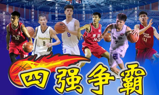 2021年海南省业余篮球公开赛(超级组·澄迈赛区) 半决赛第二轮 7月17日