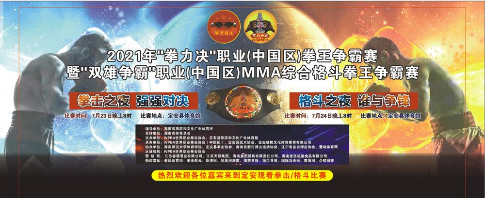 """2021年""""拳力决""""职业(中国区)拳王争霸赛"""