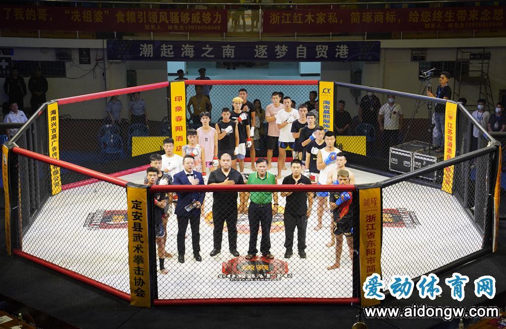 """2021年""""双雄争霸""""职业(中国区)MMA综合格斗拳王争霸赛"""