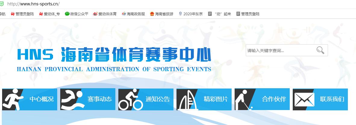 海南省体育赛事中心招人啦!