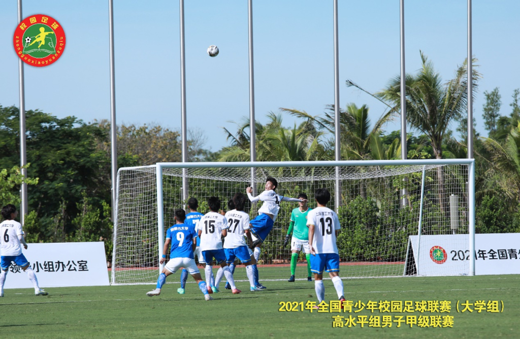 2021全国青少年校园足球联赛(大学组)高水平组男子甲级联赛海口观澜湖开踢
