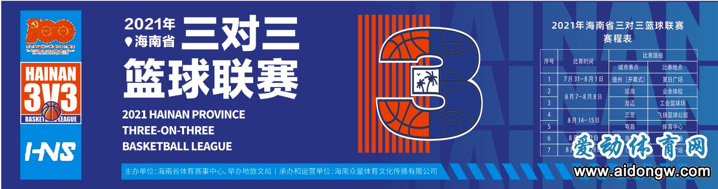 儋州赛区已报满!爱动体育网31日直播2021年海南省三对三篮球联赛