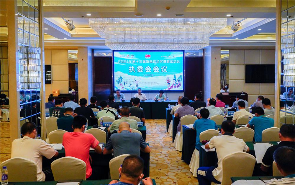 2021年海南省全民健身运动会执委会、裁判长技术会议海口召开