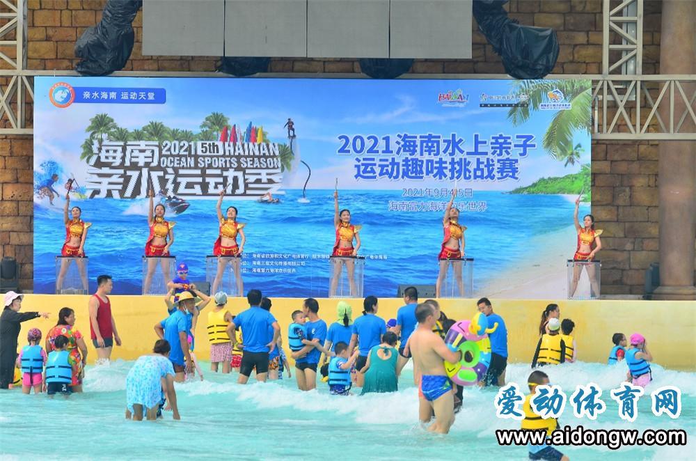 2021海南水上亲子运动趣味挑战赛陵水开启