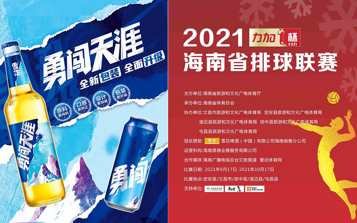 """2021年""""力加杯""""海南省排球联赛 定安赛区 17日"""
