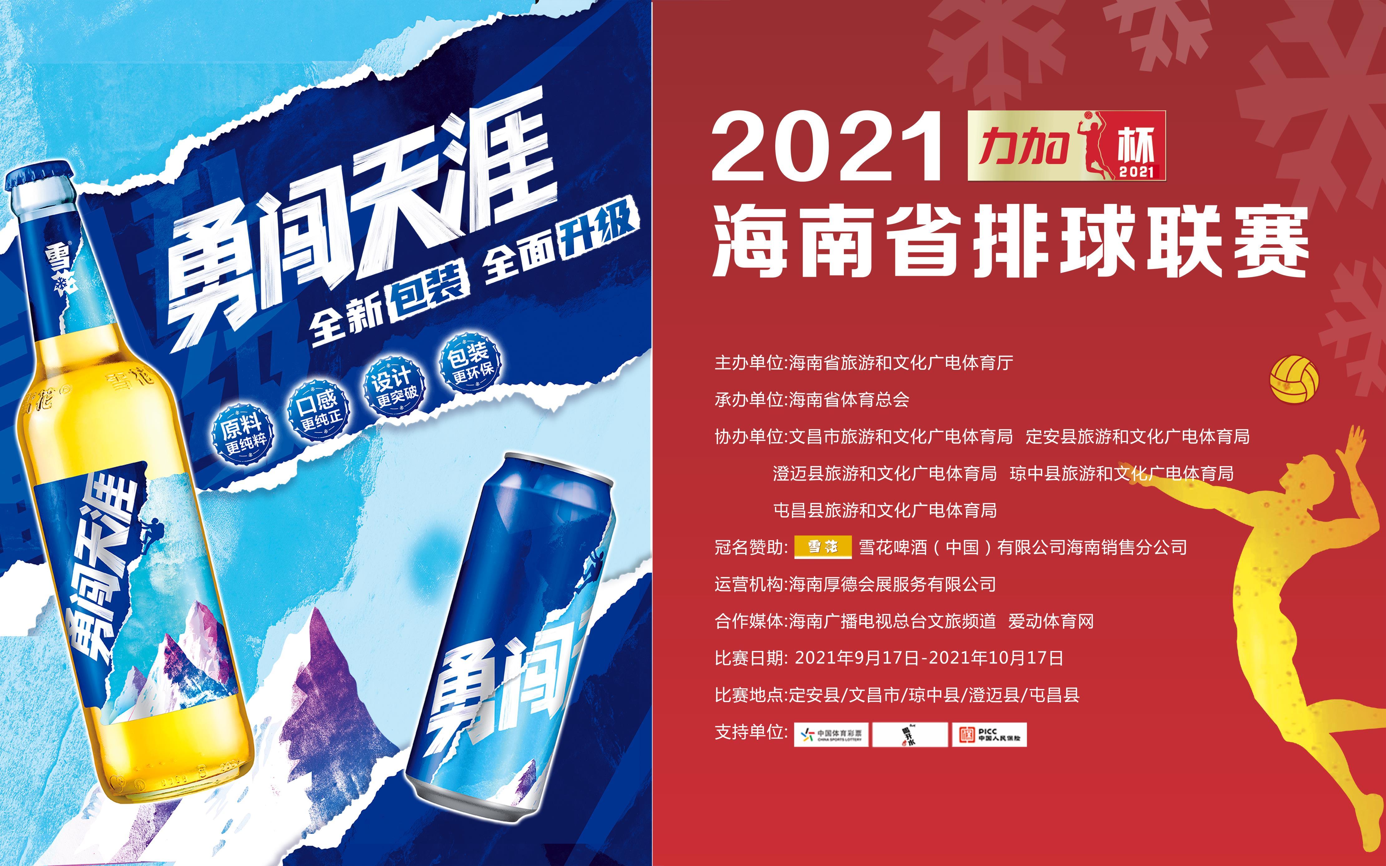 """2021年""""力加杯""""海南省排球联赛 定安赛区 18日"""