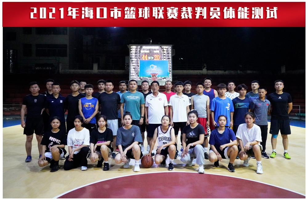 海口市篮球联赛首次进行裁判员体能测试、理论培训
