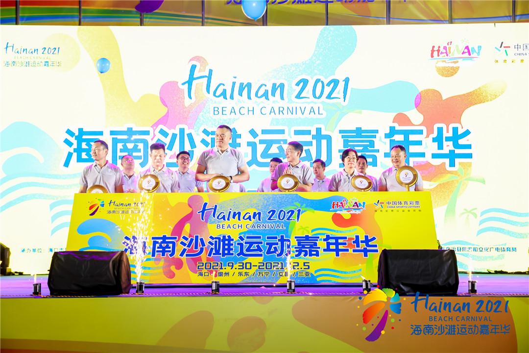 2021海南沙滩嘉年华海口开幕 六大主题活动等你来嗨