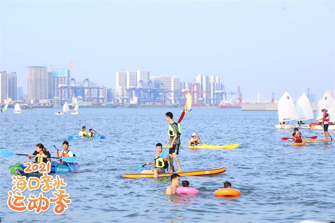 2021海口亲水运动季系列活动落幕 全民健身事业持续提质增效