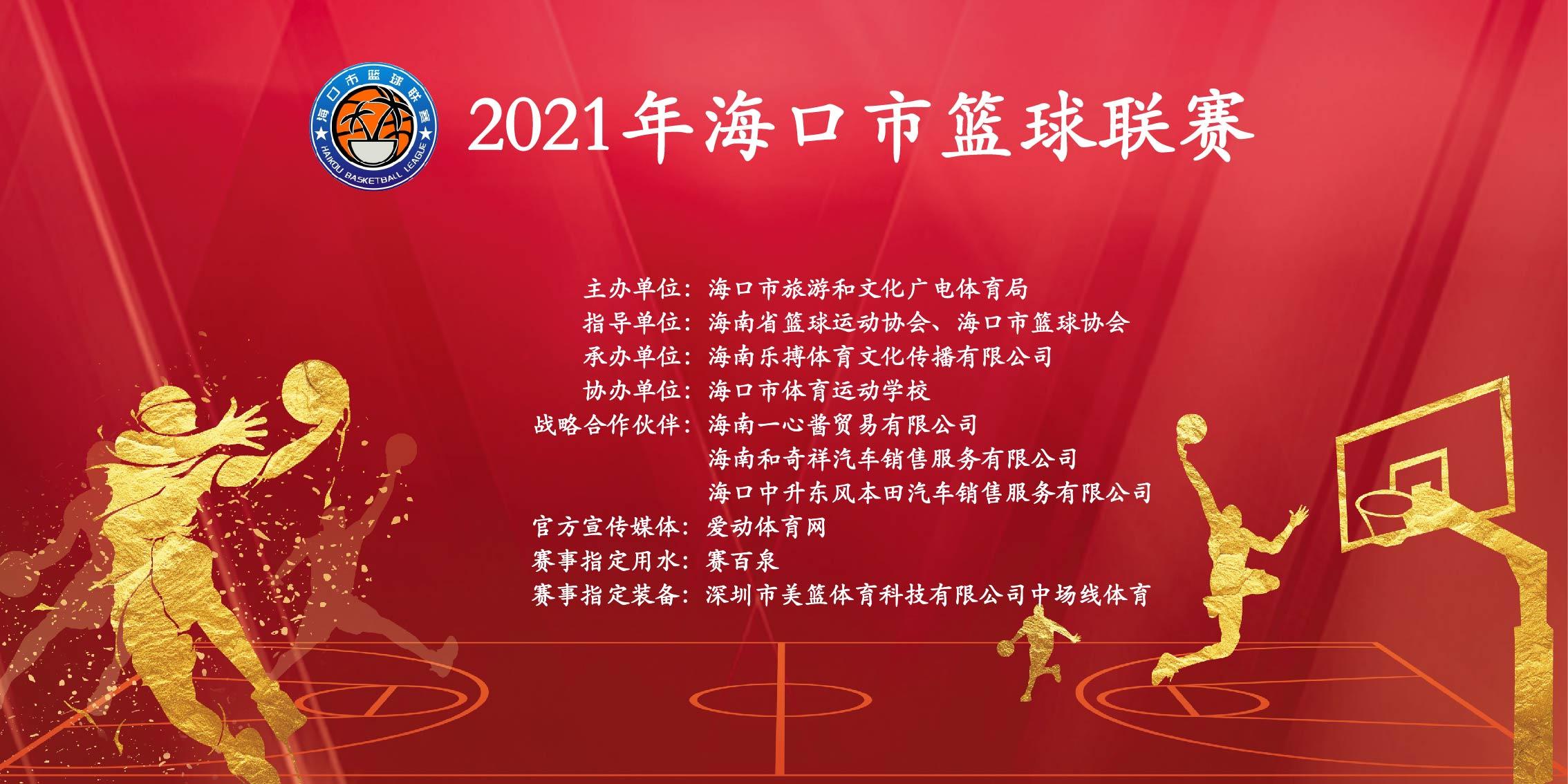 2021年海口市篮球联赛决赛第一回合 10月24日